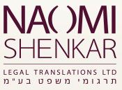 תרגומי משפט – נעמי שנקר